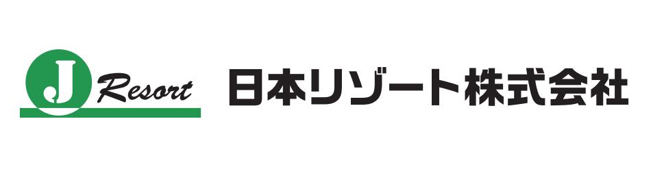 日本リゾート株式会社